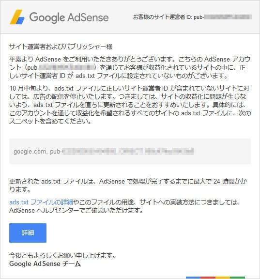 ads-txt警告メールのイメージ