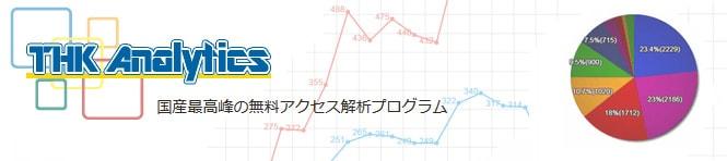 THK Analyticsサイトイメージ